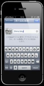 iOS Screenshot 20121214-121645 02