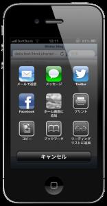 iOS Screenshot 20121214-121653 03