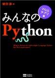 みんなのPython Webアプリ編