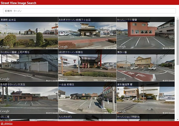 Street View Image Search