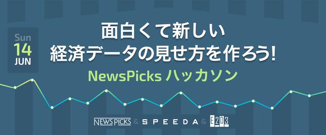 【面白くて新しい経済データの見せ方を作ろう!】NewsPicks ハッカソン