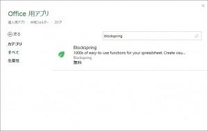 Blockspring2