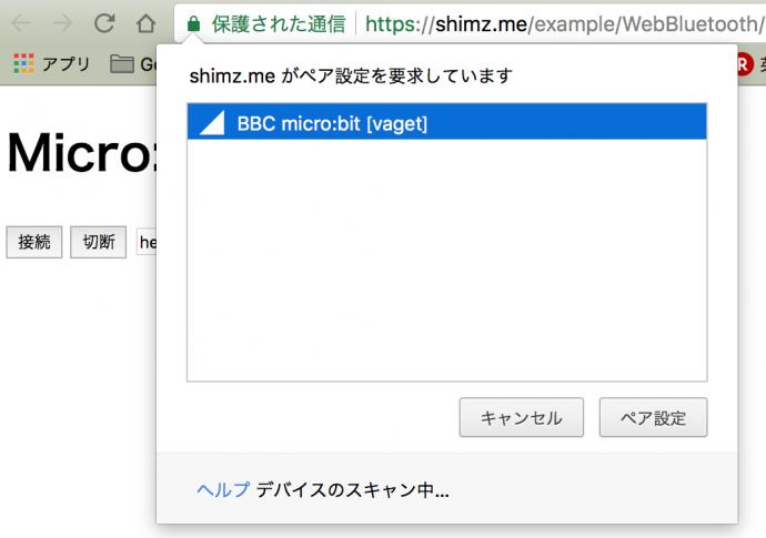 microbit webBLE